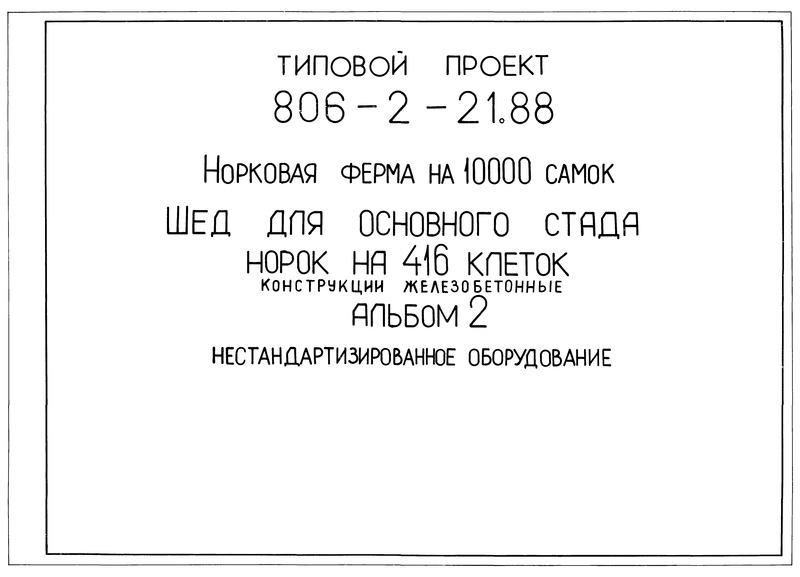 Типовой проект 806-2-21.88 Альбом 2. Нестандартизированное оборудование