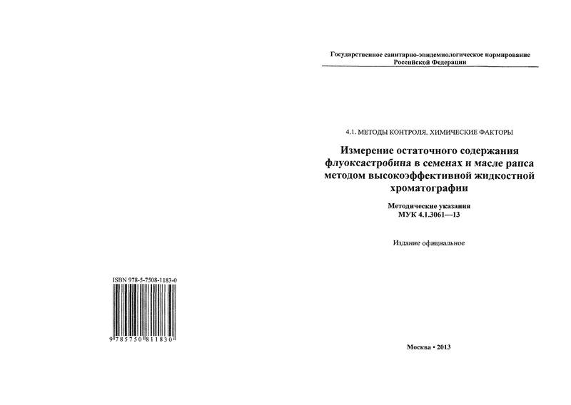 МУК 4.1.3061-13 Измерение остаточного содержания флуоксастробина в семенах и масле рапса методом высокоэффективной жидкостной хроматографии