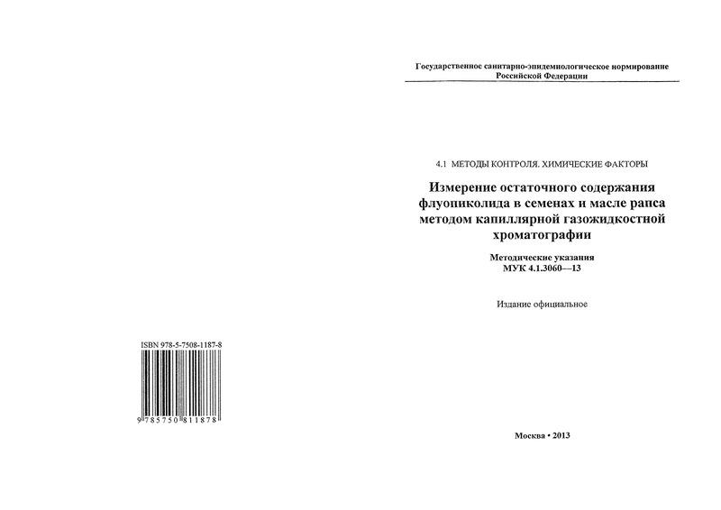 МУК 4.1.3060-13 Измерение остаточного содержания флуопиколида в семенах и масле рапса методом капиллярной газожидкостной хроматографии