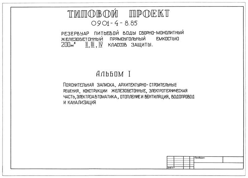 Типовой проект 0901-4-8.85 Альбом I. Пояснительная записка, архитектурно-строительные решения, конструкции железобетонные, электротехническая часть, электроавтоматика, отопление и вентиляция, водопровод и канализация