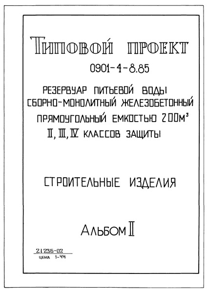 Типовой проект 0901-4-8.85 Альбом II. Строительные изделия