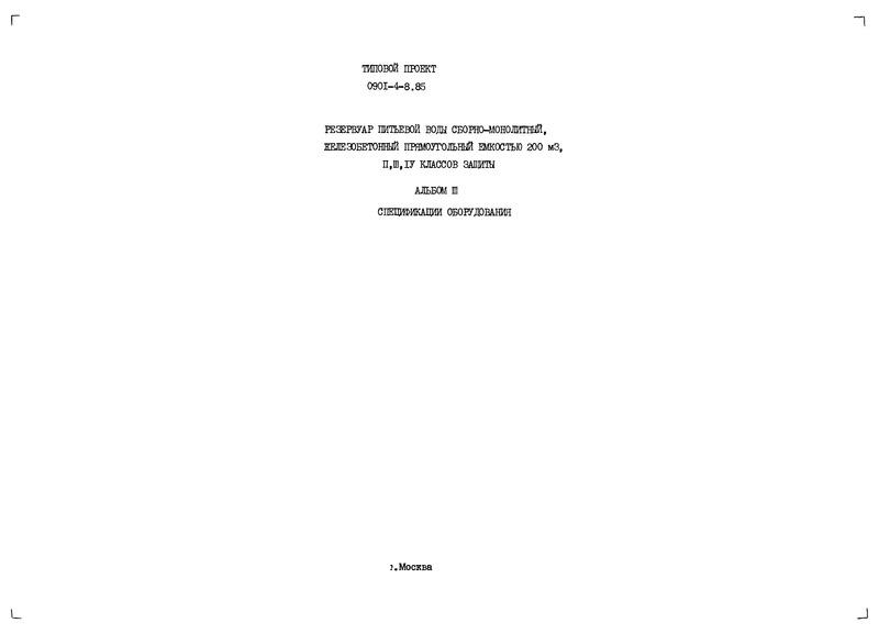Типовой проект 0901-4-8.85 Альбом III. Спецификации оборудования