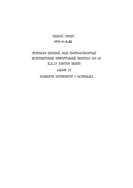 Типовой проект 0901-4-8.85 Альбом IV. Ведомости потребности в материалах