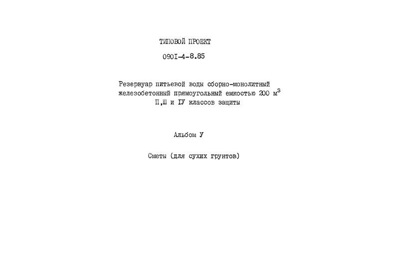 Типовой проект 0901-4-8.85 Альбом V. Сметы (для сухих грунтов)