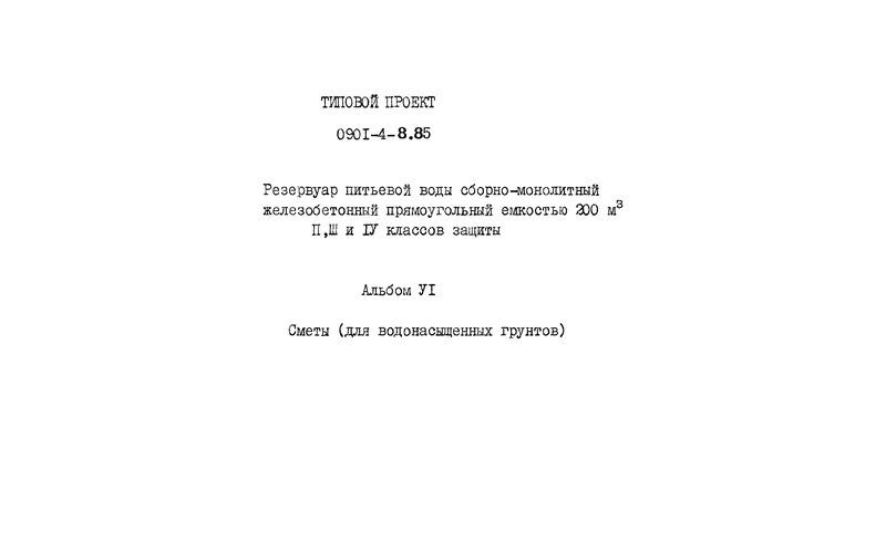 Типовой проект 0901-4-8.85 Альбом VI. Сметы (для водонасыщенных грунтов)
