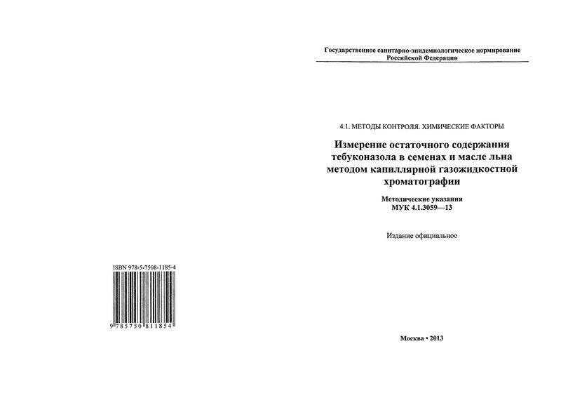 МУК 4.1.3059-13 Измерение остаточного содержания тебуконазола в семенах и масле льна методом капиллярной газожидкостной хроматографии