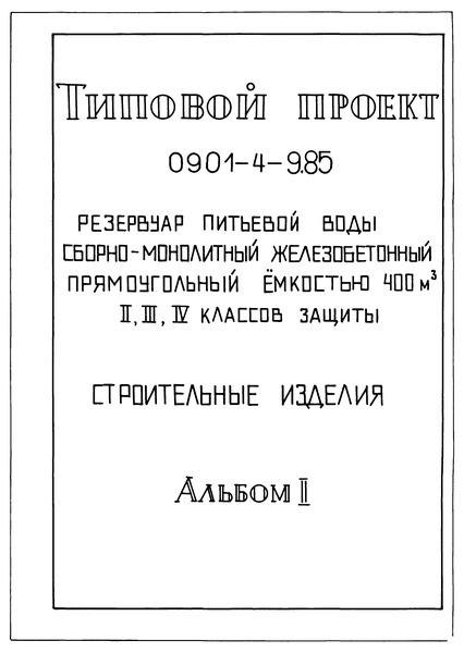 Типовой проект 0901-4-9.85 Альбом II. Строительные изделия