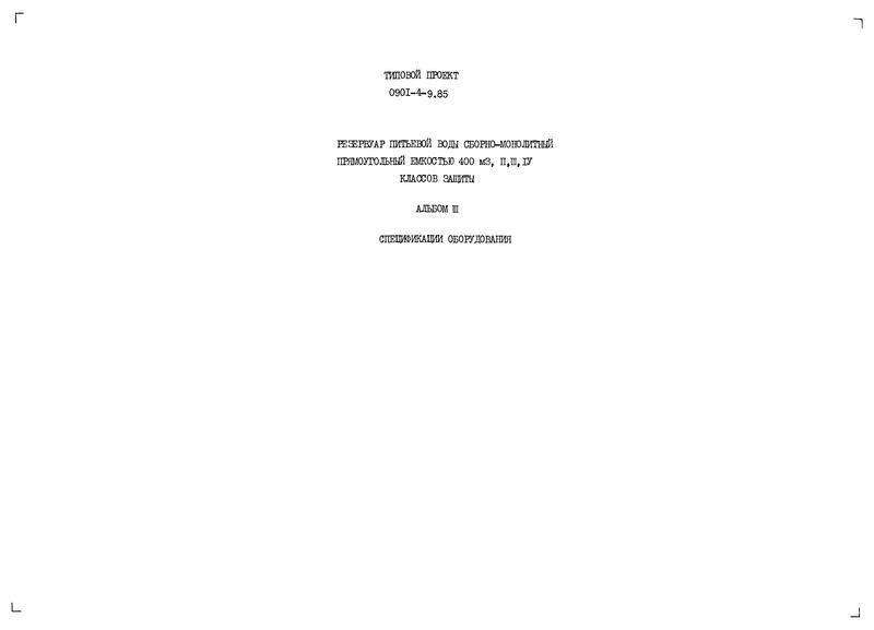 Типовой проект 0901-4-9.85 Альбом III. Спецификации оборудования