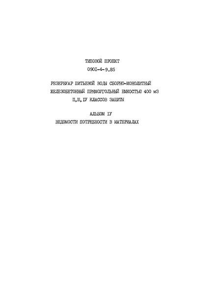 Типовой проект 0901-4-9.85 Альбом IV. Ведомости потребности в материалах