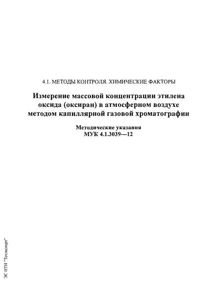 МУК 4.1.3039-12 Измерение массовой концентрации этилена оксида (оксиран) в атмосферном воздухе методом капиллярной газовой хроматографии
