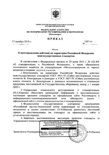Приказ 1487-ст О восстановлении действия на территории Российской Федерации межгосударственных стандартов