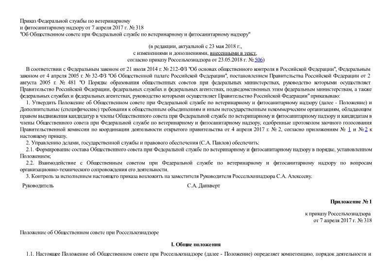 Приказ 318 Об Общественном совете при Федеральной службе по ветеринарному и фитосанитарному надзору