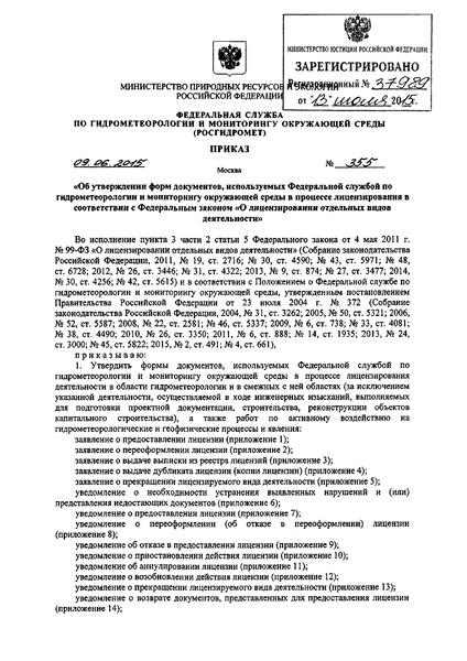Приказ 355 Об утверждении форм документов, используемых Федеральной службой по гидрометеорологии и мониторингу окружающей среды в процессе лицензирования в соответствии с Федеральным законом