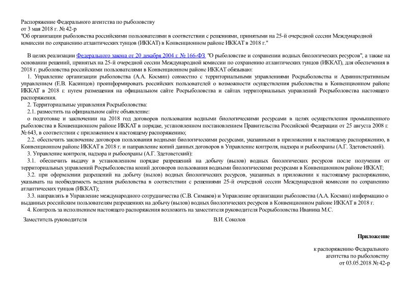 Распоряжение 42-р Об организации рыболовства российскими пользователями в соответствии с решениями, принятыми на 25-й очередной сессии Международной комиссии по сохранению атлантических тунцов (ИККАТ) в Конвенционном районе ИККАТ в 2018 г.
