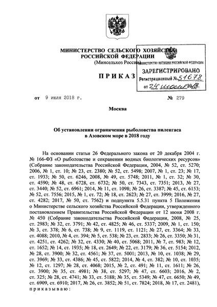 Приказ 279 Об установлении ограничения рыболовства пиленгаса в Азовском море в 2018 году