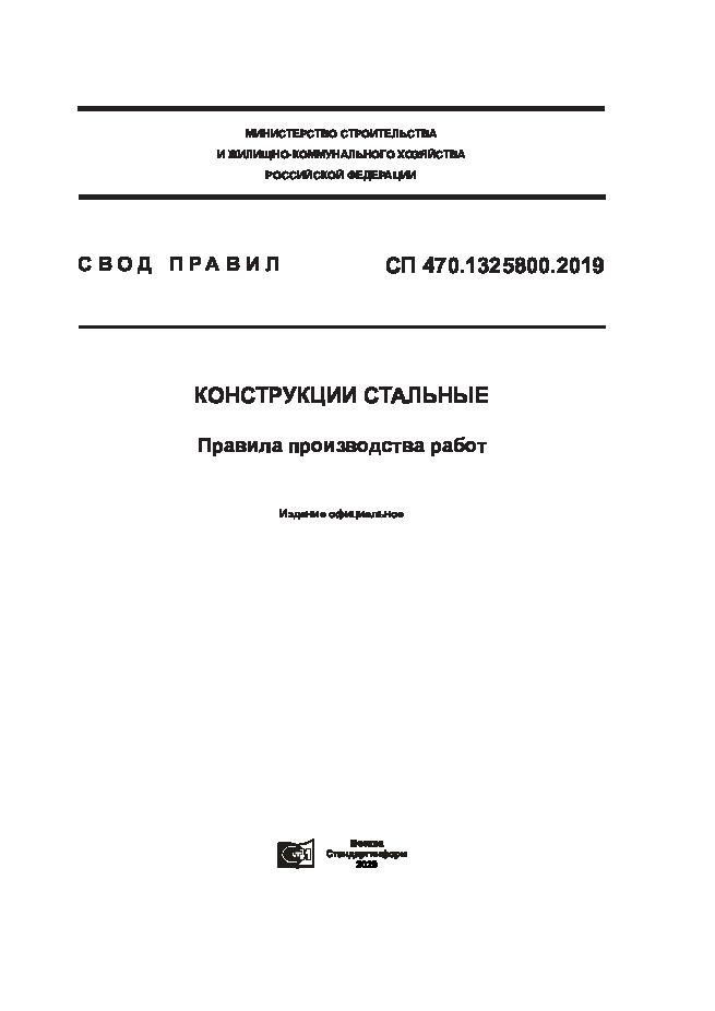 СП 470.1325800.2019 Конструкции стальные. Правила производства работ