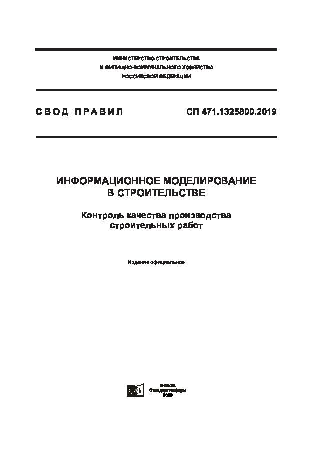 СП 471.1325800.2019 Информационное моделирование в строительстве. Контроль качества производства строительных работ