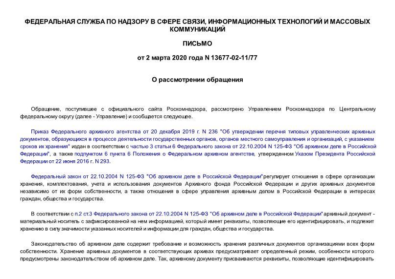 Письмо 13677-02-11/77 О рассмотрении обращения