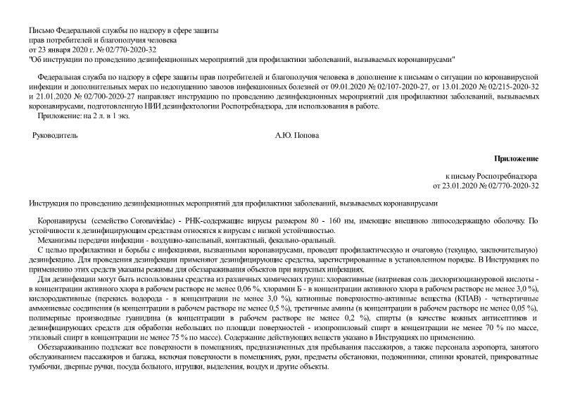 Письмо 02/770-2020-32 Об инструкции по проведению дезинфекционных мероприятий для профилактики заболеваний, вызываемых коронавирусами