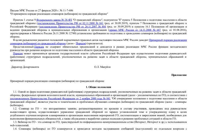 Письмо 11-7-606 О примерном порядке реализации семинаров (вебинаров) по гражданской обороне