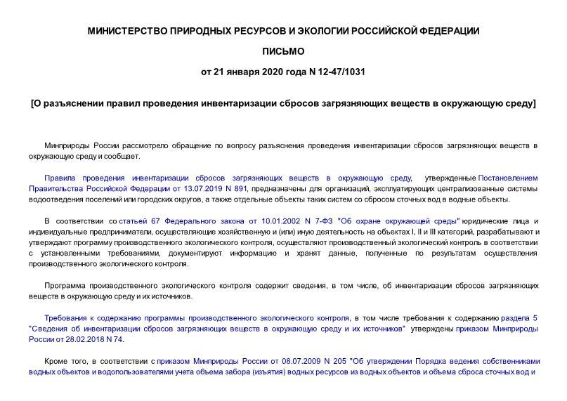 Письмо 12-47/1031 О разъяснении правил проведения инвентаризации