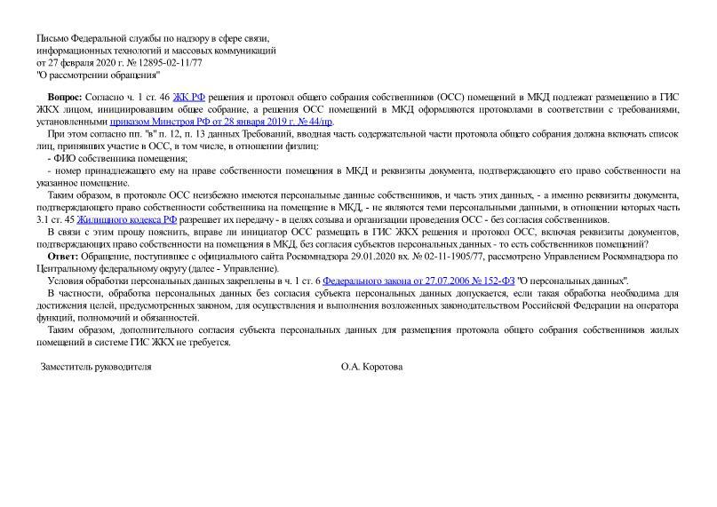 Письмо 12895-02-11/77 О рассмотрении обращения