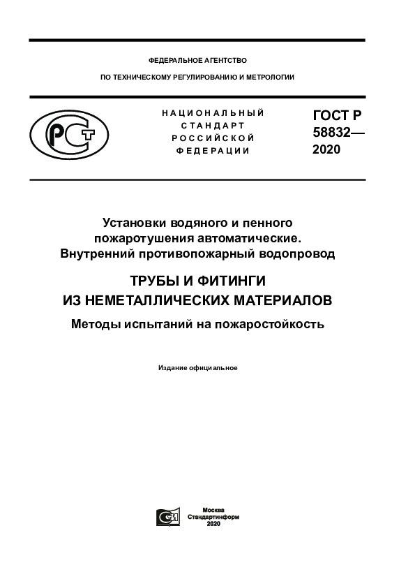 ГОСТ Р 58832-2020 Установки водяного и пенного пожаротушения автоматические. Внутренний противопожарный водопровод. Трубы и фитинги из неметаллических материалов. Методы испытаний на пожаростойкость