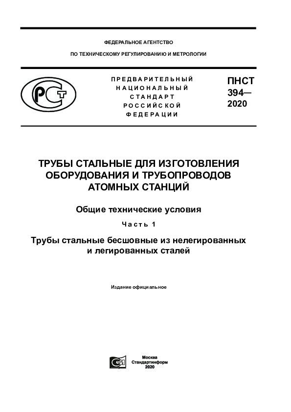 ПНСТ 394-2020 Трубы стальные для изготовления оборудования и трубопроводов атомных станций. Общие технические условия. Часть 1. Трубы стальные бесшовные из нелегированных и легированных сталей