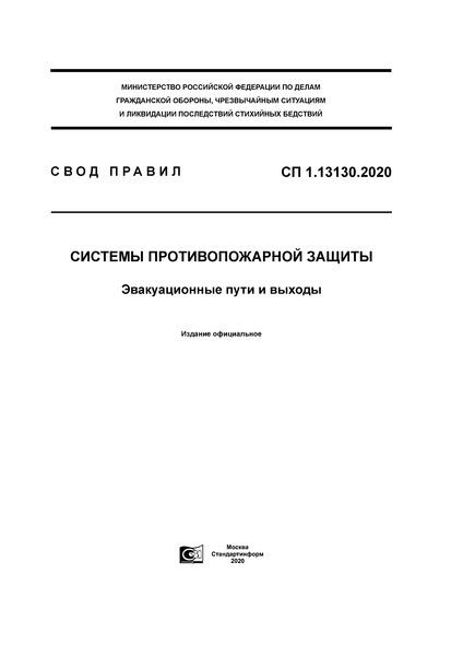 СП 1.13130.2020 Системы противопожарной защиты. Эвакуационные пути и выходы