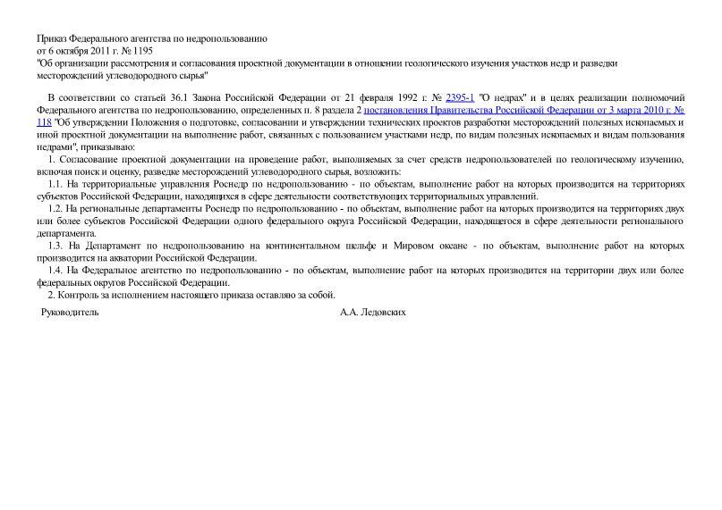 Приказ 1195 Об организации рассмотрения и согласования проектной документации в отношении геологического изучения участков недр и разведки месторождений углеводородного сырья