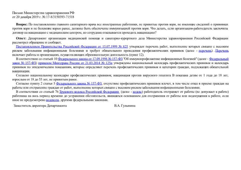 Письмо 17-8/3150393-71518 Об иммунизации против кори иностранных работников