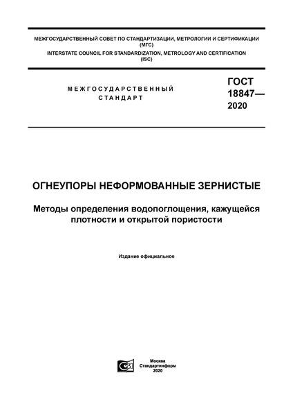 ГОСТ 18847-2020 Огнеупоры неформованные зернистые. Методы определения водопоглощения, кажущейся плотности и открытой пористости
