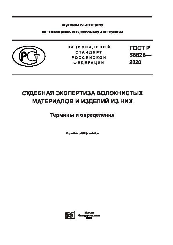 ГОСТ Р 58828-2020 Судебная экспертиза волокнистых материалов и изделий из них. Термины и определения