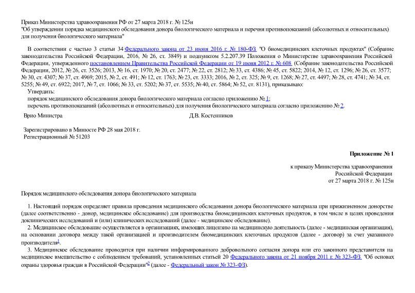 Приказ 125н Об утверждении порядка медицинского обследования донора биологического материала и перечня противопоказаний (абсолютных и относительных) для получения биологического материала