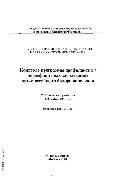МУ 2.3.7.1064-01 Контроль программы профилактики йоддефицитных заболеваний путем всеобщего йодирования соли