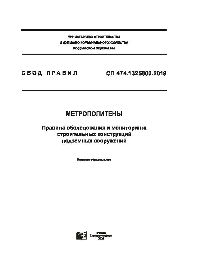 СП 474.1325800.2019 Метрополитены. Правила обследования и мониторинга строительных конструкций подземных сооружений