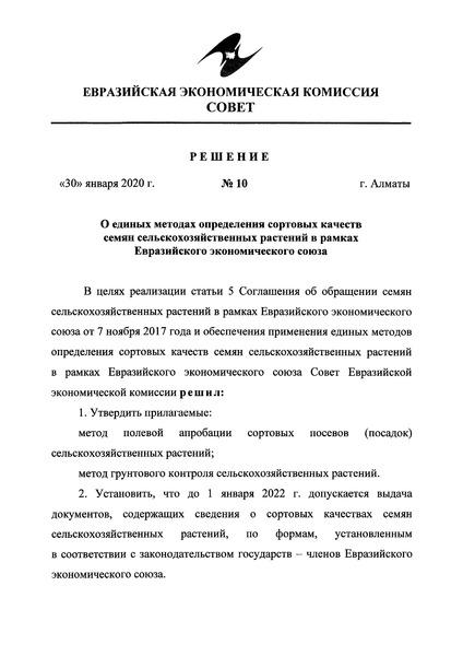 Решение 10 О единых методах определения сортовых качеств семян сельскохозяйственных растений в рамках Евразийского экономического союза