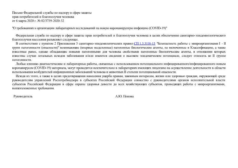Письмо 02/3739-2020-32 О требованиях к организации лабораторных исследований на новую коронавирусную инфекцию (COVID-19)