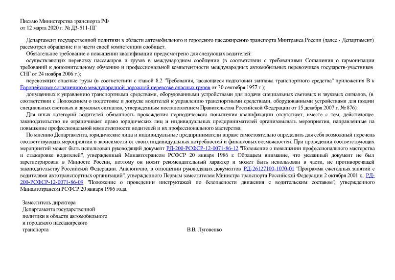 Письмо Д3-511-ПГ Об обязательном требовании о повышении квалификации для некоторых категорий водителей