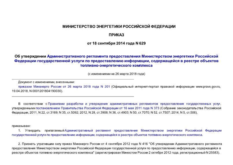 Административный регламент предоставления Министерством энергетики Российской Федерации государственной услуги по предоставлению информации, содержащейся в реестре объектов топливно-энергетического комплекса