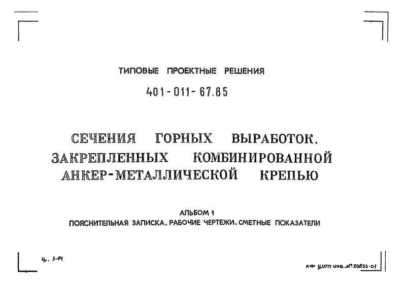 Типовые проектные решения 401-011-67.85 Альбом 1. Пояснительная записка. Рабочие чертежи. Сметные показатели