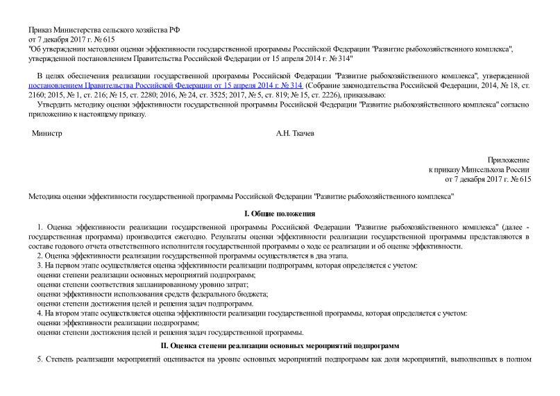 Методика оценки эффективности государственной программы Российской Федерации