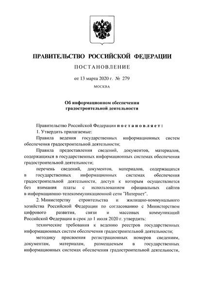 Постановление 279 Об информационном обеспечении градостроительной деятельности