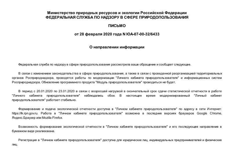 Письмо ЮА-07-00-32/6433 О направлении информации