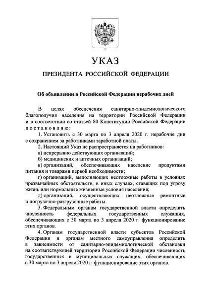 Указ 206 Об объявлении в Российской Федерации нерабочих дней