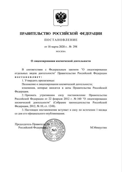 Постановление 298 Положение о лицензировании космической деятельности