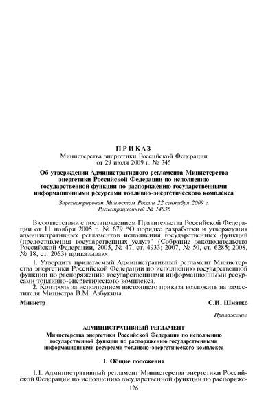 Административный регламент Министерства энергетики Российской Федерации по исполнению государственной функции по распоряжению государственными информационными ресурсами топливно-энергетического комплекса