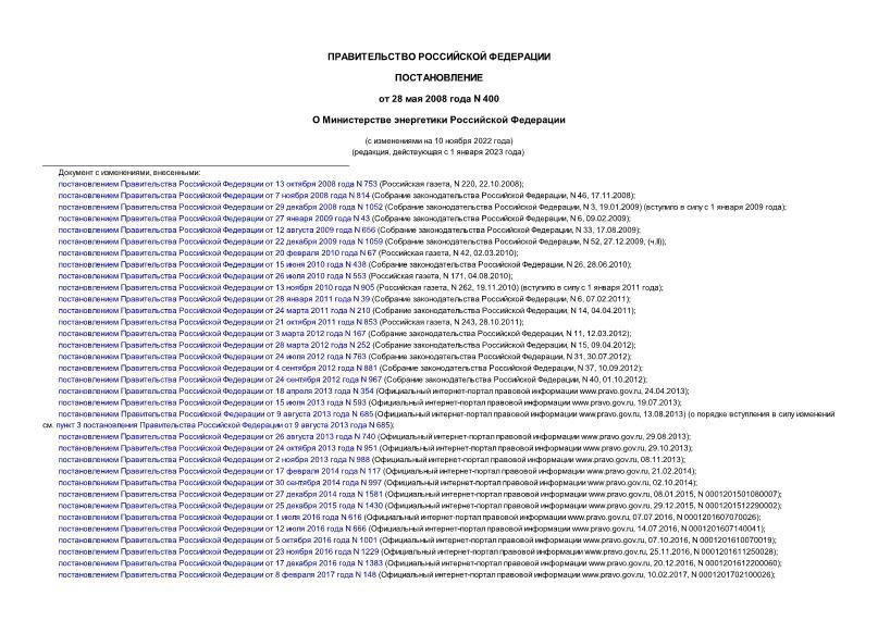 О Министерстве энергетики Российской Федерации