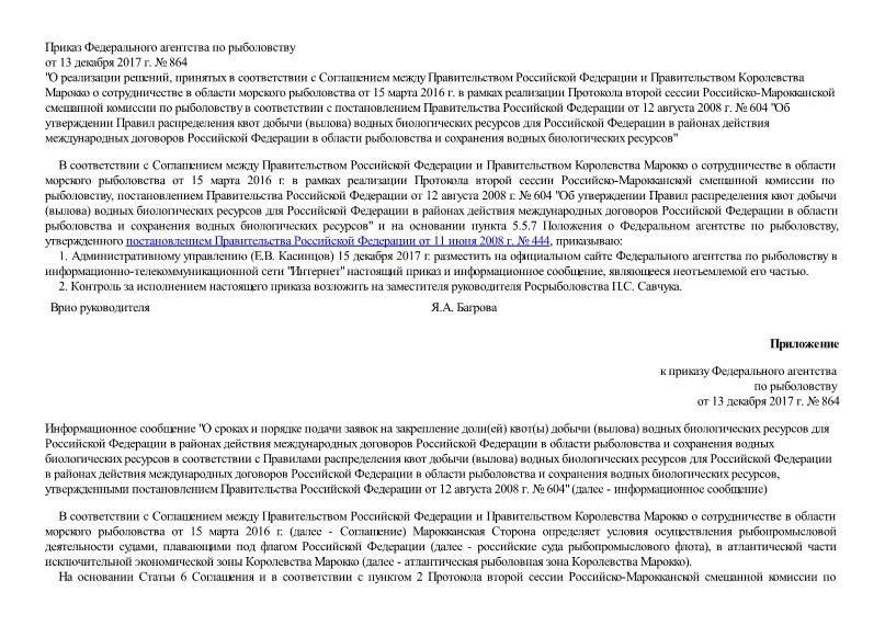 Приказ 864 О реализации решений, принятых в соответствии с Соглашением между Правительством Российской Федерации и Правительством Королевства Марокко о сотрудничестве в области морского рыболовства от 15 марта 2016 г. в рамках реализации Протокола второй сессии Российско-Марокканской смешанной комиссии по рыболовству в соответствии с постановлением Правительства Российской Федерации от 12 августа 2008 г. № 604