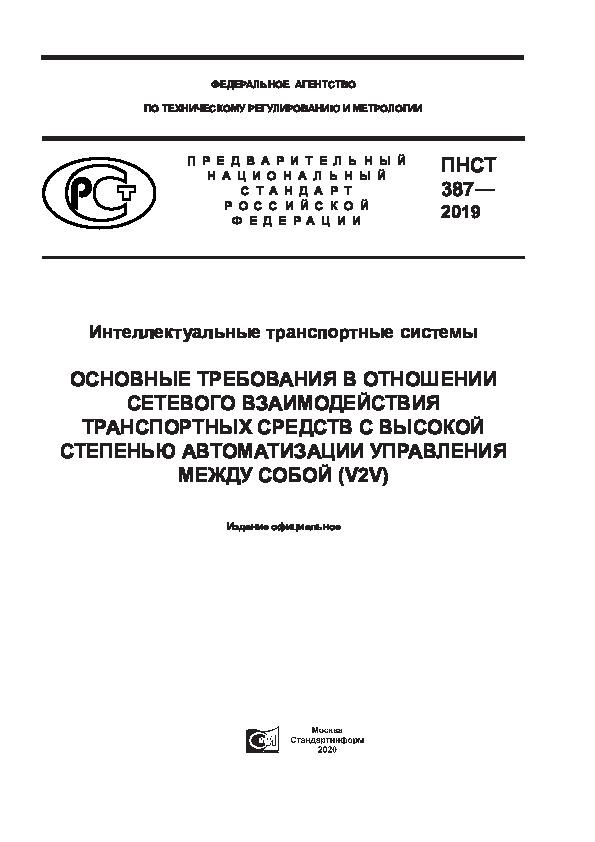 ПНСТ 387-2019 Интеллектуальные транспортные системы. Основные требования в отношении сетевого взаимодействия транспортных средств с высокой степенью автоматизации управления между собой (V2V)